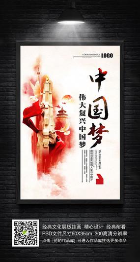 民族复兴中国梦党建宣传海报
