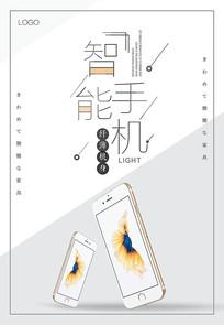 人工智能手机高端海报
