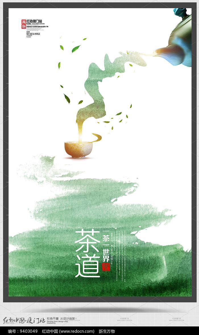水彩创意茶缘茶文化意境海报图片