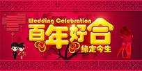 中式婚礼百年好合高清大屏视频
