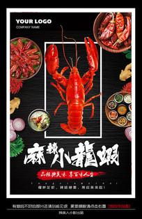 创意香辣小龙虾餐饮海报