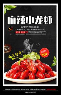龙虾美食宣传海报展板