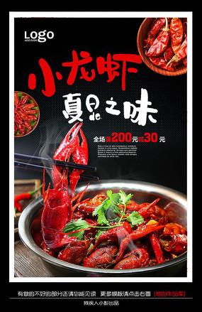 小龙虾海报宣传海报设计