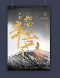 创意大气中国风父亲节海报