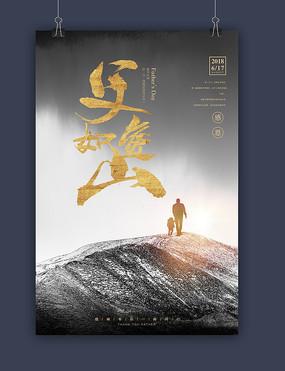 大气创意中国风父亲节文化海报 PSD