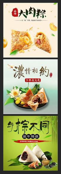 端午节粽子淘宝主图设计