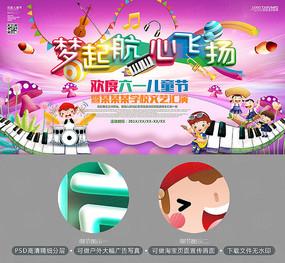 儿童节文艺汇演晚会背景海报 PSD