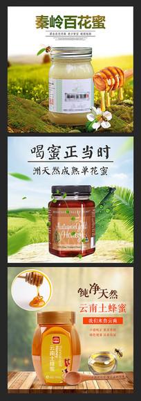 蜂蜜淘宝主图设计