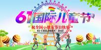 六一国际儿童节活动背景