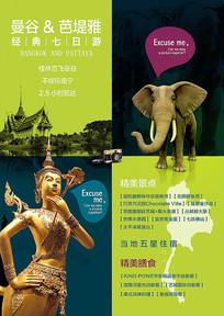 曼谷芭提雅七日游宣传单