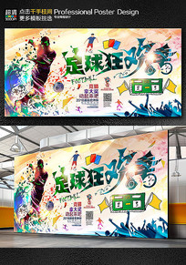 世界杯足球狂欢季体育海报