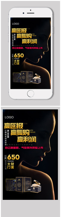 手机用图微信招商海报设计模板