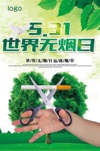 小清新世界无烟日海报