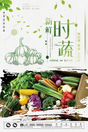 新鲜时蔬蔬菜优惠活动海报