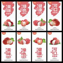 新鲜水果荔枝采摘促销海报