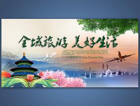 中国旅游日中国风展板