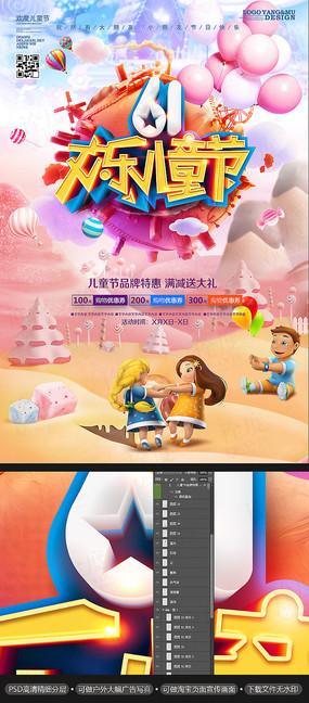 61欢乐儿童节海报 PSD