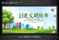 创建文明城市海报