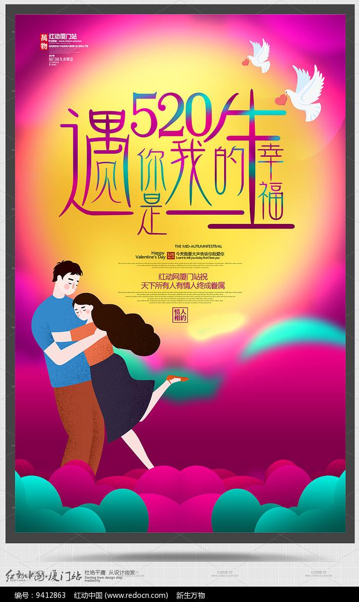 简约浪漫520情人节宣传海报图片