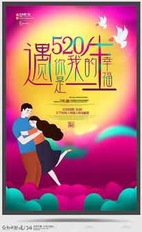 简约浪漫520情人节宣传海报