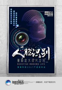 人脸识别物联网人工智能海报
