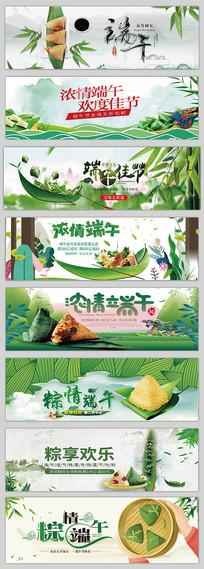 淘宝天猫中国风端午节海报模板