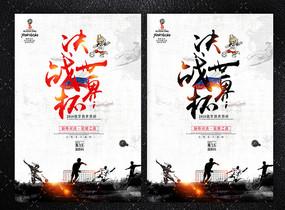 中国风2018决战世界杯海报