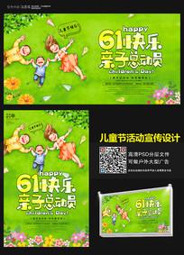 61儿童节亲子活动宣传展板