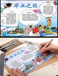 毕业旅游电子小报模版
