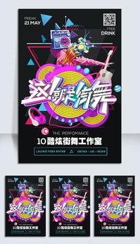 创意酷炫时尚街舞宣传海报