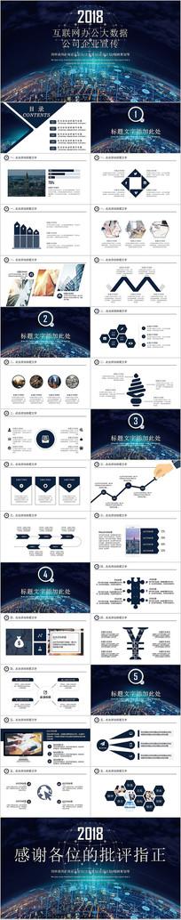 联网办公大数据企业PPT模板
