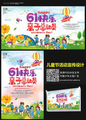 六一儿童节亲子活动宣传