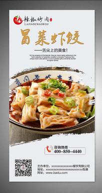 冒菜虾饺展架设计