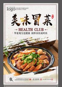 美味冒菜海报设计
