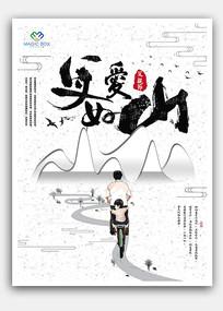 水墨中国风父亲节促销海报