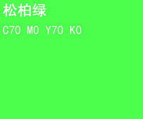 松柏绿CMYK色值