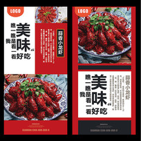小龙虾美食夏日小龙虾节海报