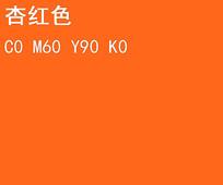 杏红色CMYK色值
