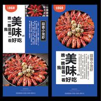 新鲜好吃小龙虾美味美食海报