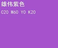 雄伟紫色CMYK色值