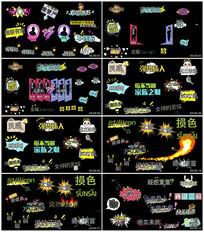 真人秀综艺节目动画字幕条模板