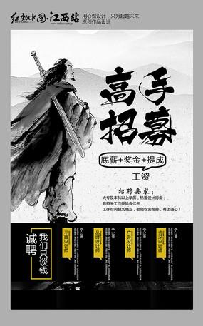 中国风高手招募海报