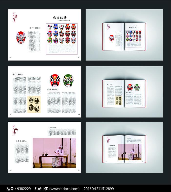 中国风戏曲脸谱简约内页排版图片