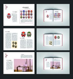 中国风戏曲脸谱简约内页排版