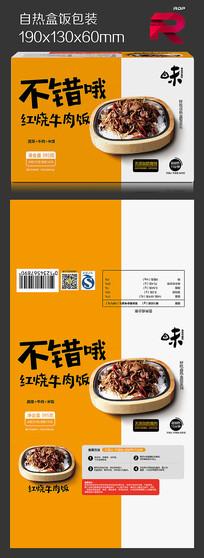 自热盒饭包装