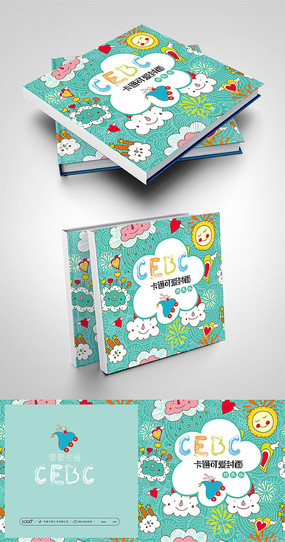 简约儿童画册封面设计