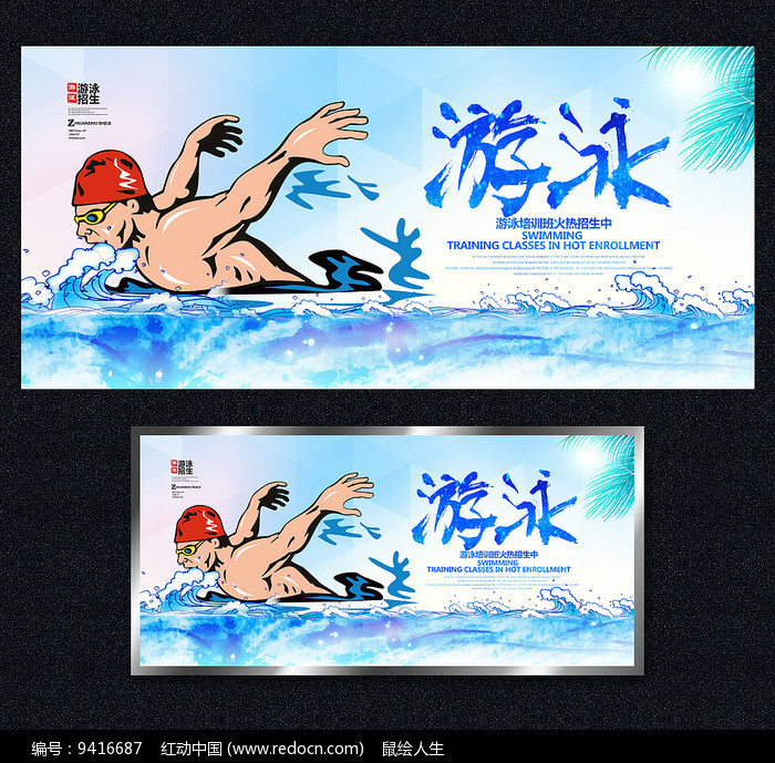 简约游泳海报图片