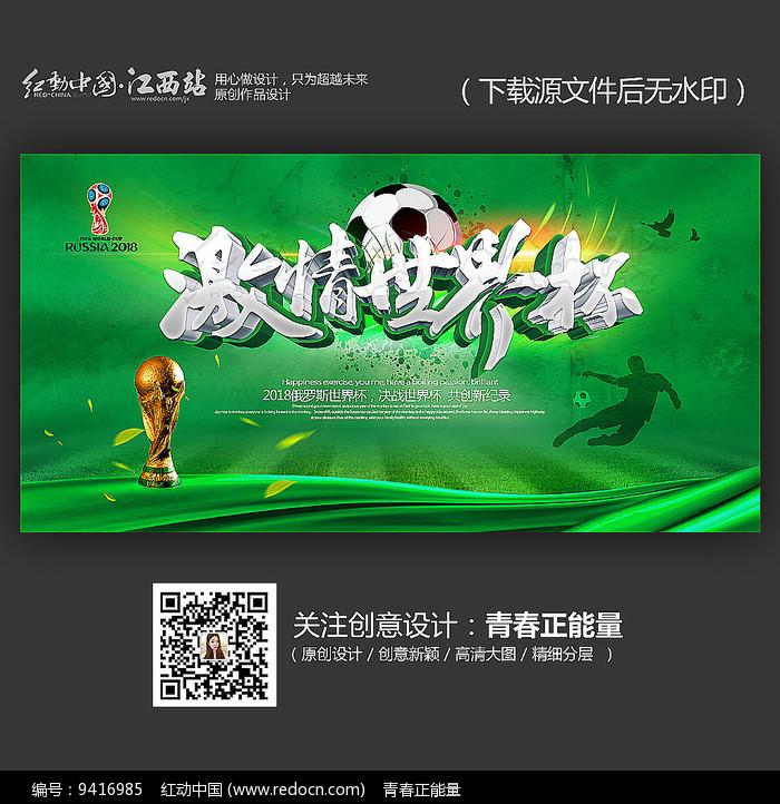 激情世界杯2018世界杯海报图片