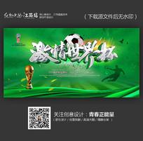激情世界杯2018世界杯海报
