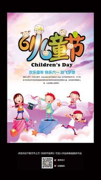 卡通炫彩六一儿童节海报